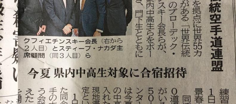 WTKF delegation visited Tokyo and Okinawa